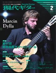 現代ギター (2015年2月号)