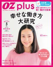OZ plus(オズプラス) (2015年3月号)