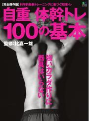 自重体幹トレ 100の基本 (2015/01/16)