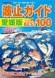 波止ガイド愛媛版 BEST100