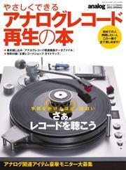 やさしくできるアナログレコード再生の本 (2015年春号)
