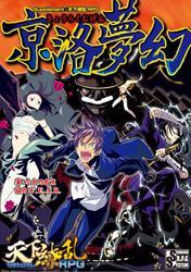 京洛夢幻 Supplement:天下繚乱RPG