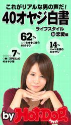 バイホットドッグプレス 40オヤジ白書 ライフスタイル&恋愛編 2015年 1/30号
