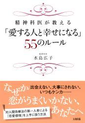 精神科医が教える 「愛する人と幸せになる」55のルール(大和出版)