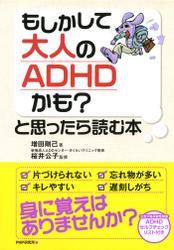 もしかして大人のADHDかも?と思ったら読む本