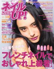 ネイルUP! (2015年3月号)