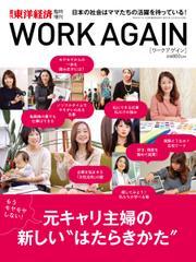 週刊東洋経済 臨時増刊 WORK AGAIN (2015/01/30)