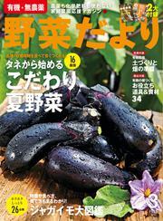野菜だより (2015年3月号)