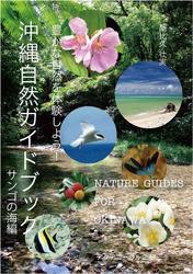 沖縄自然ガイドブック 豊かな自然を体験しよう!サンゴの海編