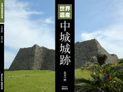 沖縄世界遺産写真集シリーズ06 中城城跡