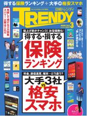 日経トレンディ (TRENDY) (2015年3月号)