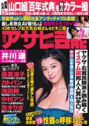 週刊アサヒ芸能 [ライト版] (2/12号)