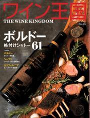 ワイン王国 (2015年3月号)