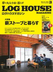 LOG HOUSE MAGAZINE(ログハウスマガジン)  (2015年3月号)