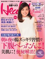 日経ヘルス (2015年3月号)