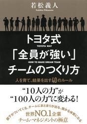 トヨタ式「全員が強い」チームのつくり方(大和出版)