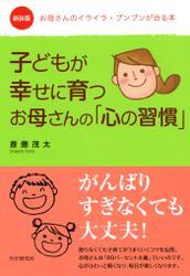 新装版:お母さんのイライラ・プンプンが治る本 子どもが幸せに育つお母さんの「心の習慣」