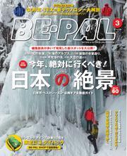 BE-PAL(ビーパル) (2015年3月号)