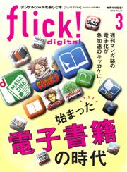 flick! (2015年3月号)