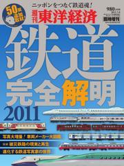 週刊東洋経済 臨時増刊 鉄道完全解明 (2011)