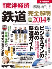 週刊東洋経済 臨時増刊 鉄道完全解明 (2014)