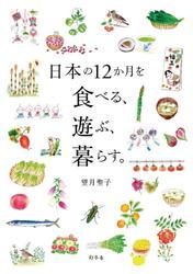 日本の12か月を食べる、遊ぶ、暮らす。