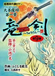 竜剣~大菩薩峠・第1章