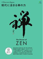 別冊Discover Japan 現代に活きる禅の力 (2015/01/28)