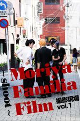 Moriya Familia Film ~shoot~ 撮影現場 vol.1