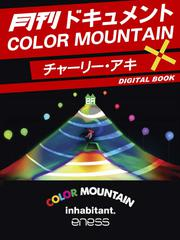 月刊ドキュメント COLOR MOUNTAIN×チャーリー・アキ