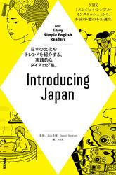 NHK Enjoy Simple English Readers Introducing Japan