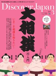 Discover Japan (2015年3月号)