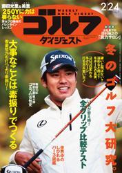 週刊ゴルフダイジェスト (2015/2/24号)