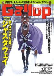 週刊Gallop(ギャロップ) (2月15日号)