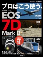 プロはこう使う。 キヤノン EOS 7D Mark II