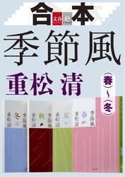 合本 季節風(春)(夏)(秋)(冬)【文春e-Books】