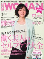 日経ウーマン (2015年3月号)