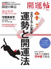 開運帖(かいうんちょう) (2015年4月号)