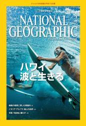 ナショナルジオグラフィック日本版 (2015年2月号)
