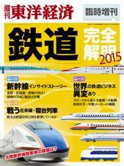 週刊東洋経済 臨時増刊 鉄道完全解明 (2015)