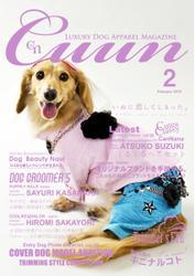 Cuun(クーン) (2015年2月号)