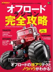 エイ出版社のRCムックシリーズ (オフロードラジコン完全攻略)