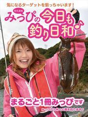 みっぴの今日も釣り日和