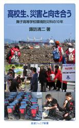 高校生,災害と向き合う-舞子高等学校環境防災科の10年