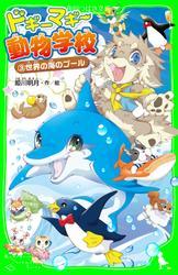 ドギーマギー動物学校(3) 世界の海のプール