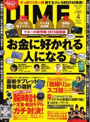 DIME(ダイム) (2015年4月号)