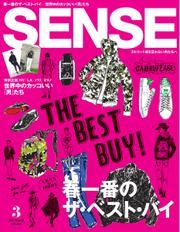 SENSE(センス) (2015年3月号)