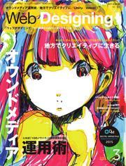 Web Designing(ウェブデザイニング) (2015年3月号)