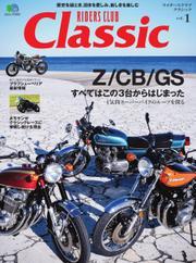 RIDERS CLUB Classic (Vol.1)