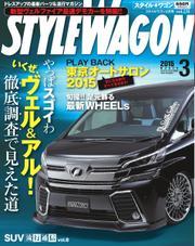 STYLE WAGON (スタイルワゴン) (2015年3月号)